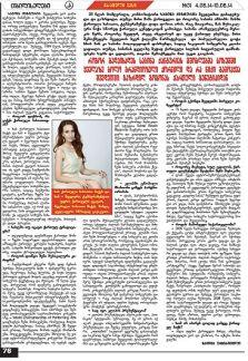Tbiliselebi Magazin, Natia Utiashvili 05-08-14