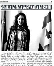 """""""Hennes musik är full av känslor"""" Lela Mirtskhulava Sokhumi Universitetsmagazin Georgien 30-01-2014"""