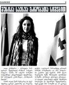 """""""Her music is full of emotions"""" Lela Mirtskhulava Sokhumi University Magazine Georgia, 30/1-14"""