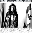 """Her music is full of emotions"" Lela Mirtskhulava Sokhumi University Magazine Georgia, 30/1-14"