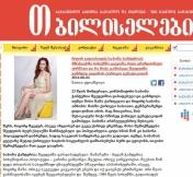 როგორ გადაიხადეს საბინა ჭანტურიას მშობლებმა სოხუმში ყველაზე ბოლო გრანდიოზული ქორწილი და რა ნიჭი გამოჰყვა შვედეთში გაზრდილ გოგონას ქართული გენეტიკიდან, Natia Utiasvhili, Tbiliselebi Magazine Georgia 5/8-14 http://tbiliselebi.ge/index.php?newsid=268442189