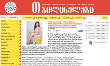 Natia Utiasvhili, Tbiliselebi Magazine Georgia 05-08-14
