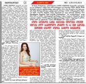 Interview in Georgian Newspaper Tbiliselebi
