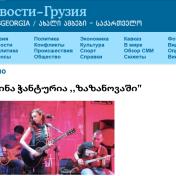 """Newsgeorgia.ru – საბინა ჭანტურია ,,ზაზანოვაში"""""""