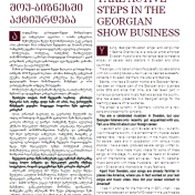 """Sabina to take active steps in the Georgian Show Business"", Diplomat Magazine, 13/10-2017 https://issuu.com/observer-diplomat/docs/sweedendiplomat"
