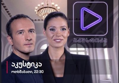 akustika_promo